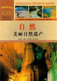 中国文化百科-自然:美丽自然遗产(彩图版)/新
