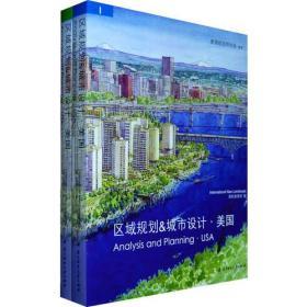 区域规划 城市设计 美国
