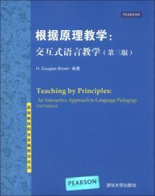 英语教师职业发展前沿论丛·根据原理教学:交互式语言教学(第3版)