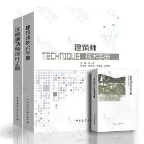 【正版新书】注册建筑师设计手册 建筑师技术手册 建筑设计技术手册(共3本)