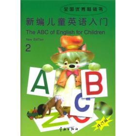 新编儿童英语入门2(修订版)