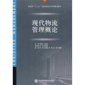 """新思维""""十二五""""全国高职高专系列规划教材:现代物流管理概论"""