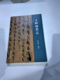 玉峰翰墨志(修订本)