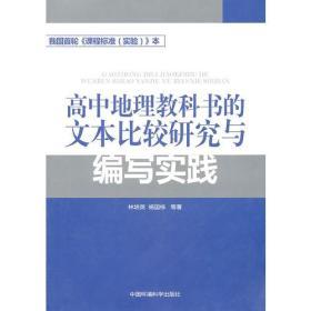 高中地理教科书的文本比较研究与编写实践