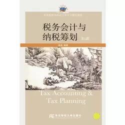正版税务会计与纳税筹划(第12版)盖地东北财经大学出版社