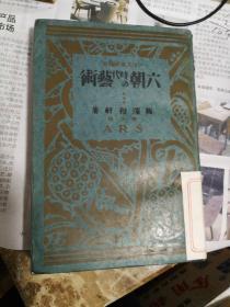 日本昭和老版   六朝时代的艺术