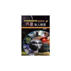 宇宙科学密码:天外来客的踪迹扫描:外星智人搜索(四色)