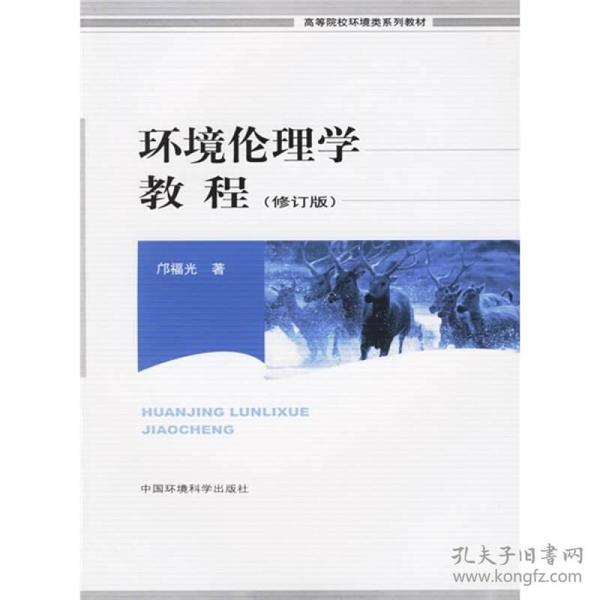 环境伦理学教程(修订版)