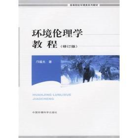 高等院校环境类系列教材:环境伦理学教程(修订版)