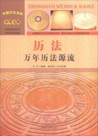 中华文化百科-历法:万年历法源流(彩图版)/新