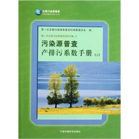 污染源普查产排污系数手册(上)