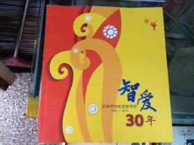 智爱30年——北京市宣武智爱学校(1982-2012)