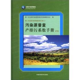 污染源普查产排污系数手册(下)