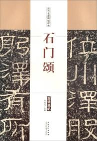 历代名家碑帖经典:石门颂