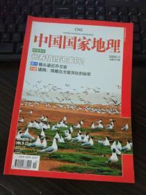 中国国家地理 2008年11月 长寿值得追求吗
