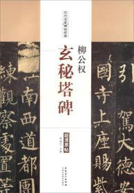 历代名家碑帖经典:柳公权·玄秘塔碑