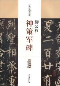 历代名家碑帖经典:柳公权·神策军碑