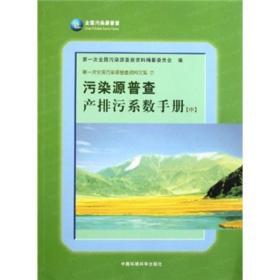 污染源普查产排污系数手册(中)