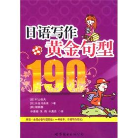 日语写作黄金句型190