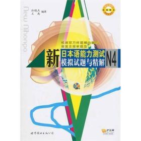 【二手包邮】新日本语能力测试N4模拟试题与精解 孙晓杰 王禹 世
