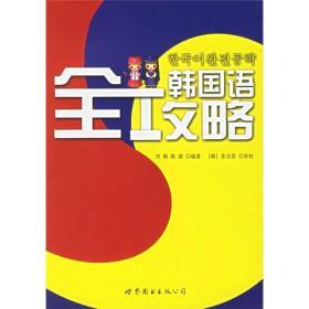 韩国语全攻略(附1MP3)