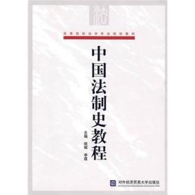 高等院校法学专业规划教材:中国法制史教程