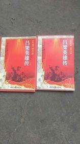 红色经典..吕梁英雄传上下册