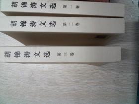 胡锦涛文选(第一、二、三卷)三本