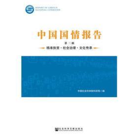 中国国情报告(第三辑)