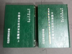 中国农村经济资料 续编 上下册 中国经济史料丛书第一辑 第三种