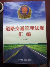 道路交通管理法规汇编:1998年版