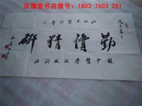 李永康书法:中国著名书法名家精品宣纸书法题词作品一幅   50*98
