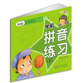 K (正版图书)黑眼睛练习系列:学前拼音练习2