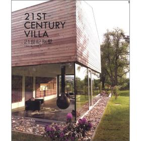 21世纪别墅