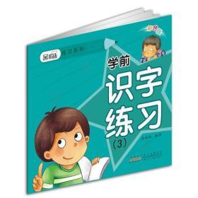 K (正版图书)黑眼睛系列:学前识字练习.3