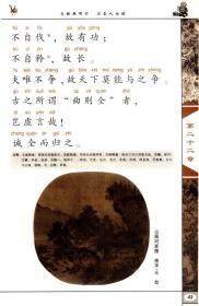 国学经典书系·中华传统文化经典注音全本(第2辑):老子·大学·中庸