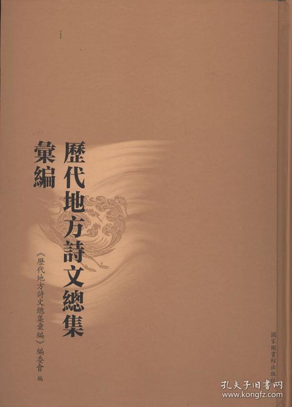 历代地方诗文总集汇编(全五百册)