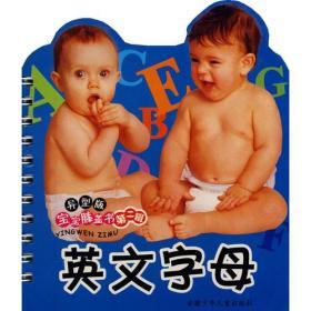 K (正版图书)异型版宝宝膝盖书(第二辑):英文字母