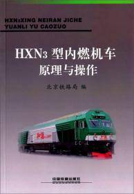 HXN3型内燃机车原理与操作