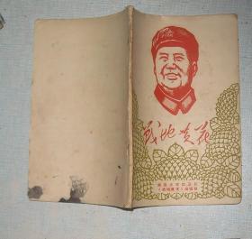 战地黄花 大赞江青的红卫兵诗歌选 大缺本