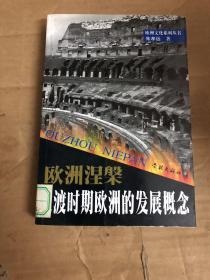 欧洲涅槃过渡时期欧洲的发展概念/欧洲文化系列丛书