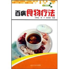 1号书屋:百病食物疗法