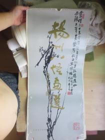 1985年挂历:扬州八怪画选(13张全)