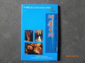 明信片:阿庐古洞 ( 10张)