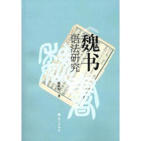 魏书语法研究