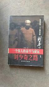 告送你一个真实的刘少奇..一个伟人的奋斗与命运.刘少奇之路【1】