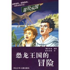 恐龙王国的冒险