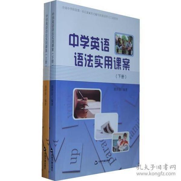 中学英语语法实用课案(上下册)