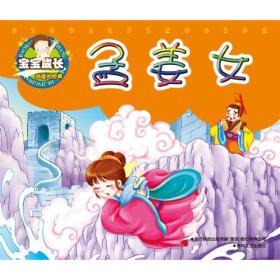 K (正版图书)宝宝成长必读的经典-孟姜女