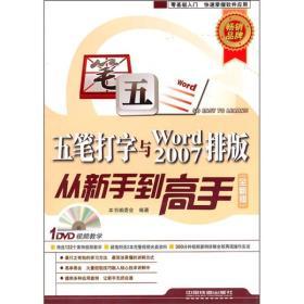 五笔打字与word 2007排版从新手到高手(全新版)